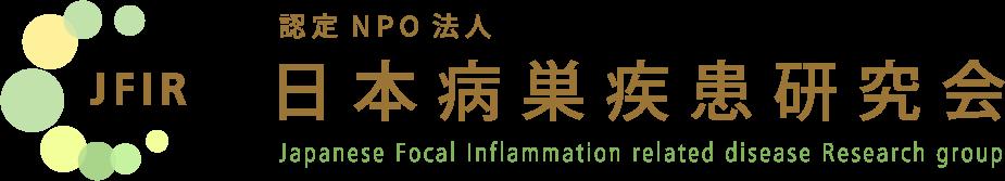 日本病巣疾患研究会