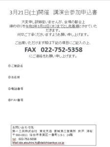 医科歯科セミナー申込書
